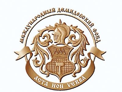 Демидов фонд.jpg