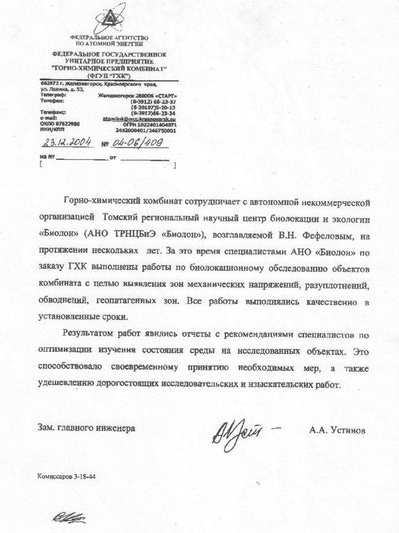 Справка ГХК Устинов.jpg