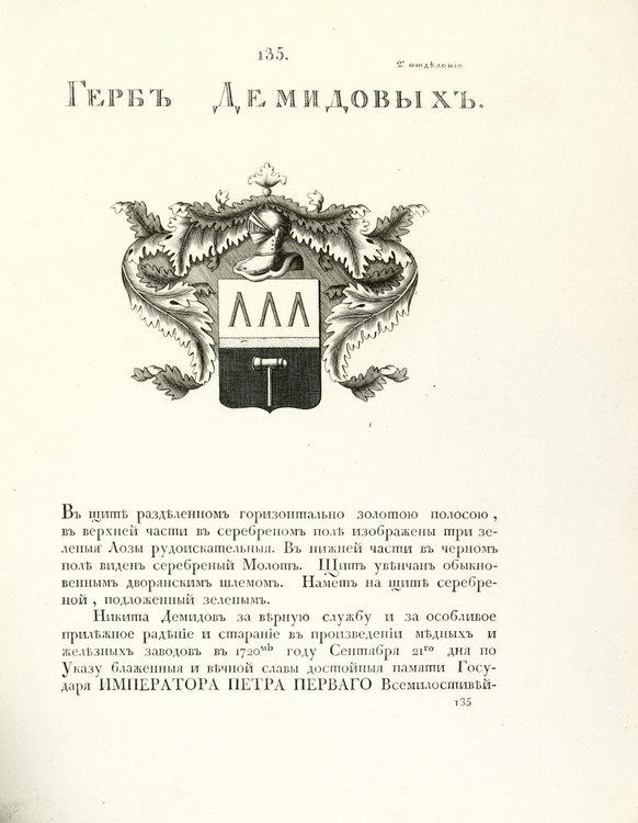 Герб Демидовых 55.jpg