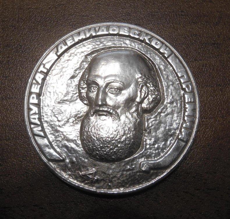 Знак Демидовской премии из серебра..jpg