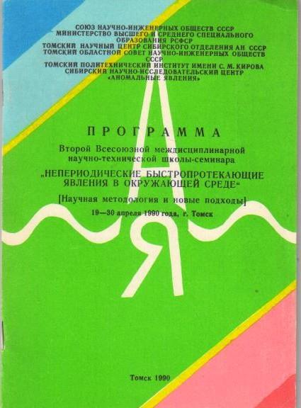Томск АЯ.jpg