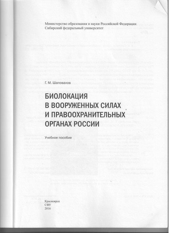 Шаповалов 002.jpg