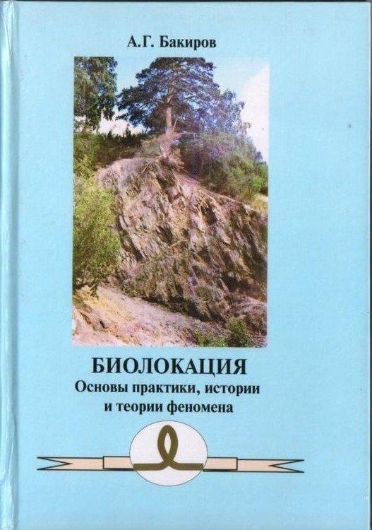 Бакиров обложка.jpg