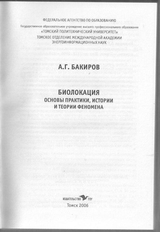 Бакиров литература.jpg