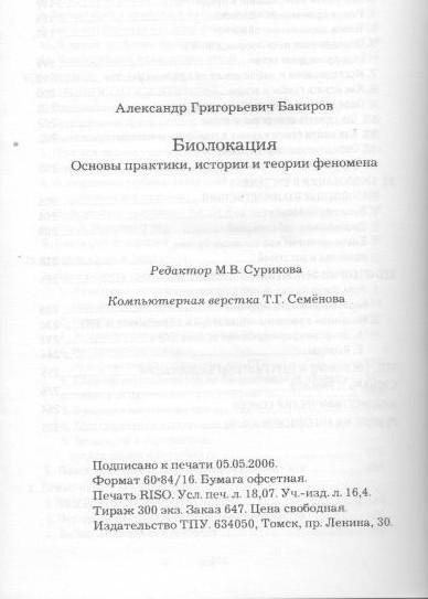 Бакиров учебник 1 001.jpg