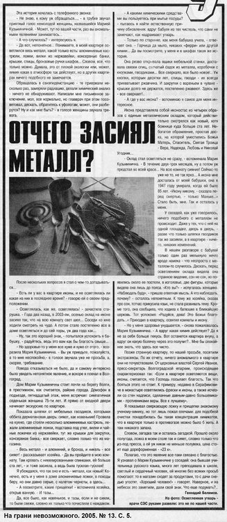 Белимов_Отчего засиял металл_НГН_2005_13_5.jpg