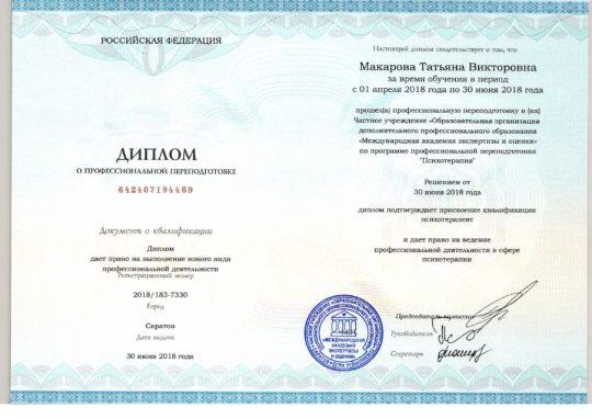 Татьяна-Макарова-диплом-о-профессиональной-переподготовки-Психотерапия-540x382.jpg