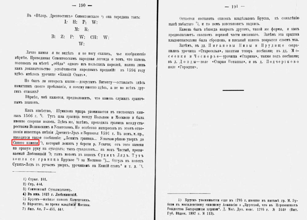 ocherki-vit-gub-190-191.thumb.png.5f40f734b7f1c58fbd58ffdadff23373.png