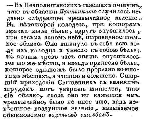 Облако выпило колодец ААЯ - Казанские Изв 1817-88.jpg