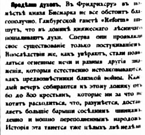 ПГ Германия - Газета Гатцука 1886 - 48.jpg
