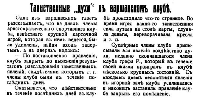 ПГ - Старый Нарвский листок 4 июля 1929.jpg