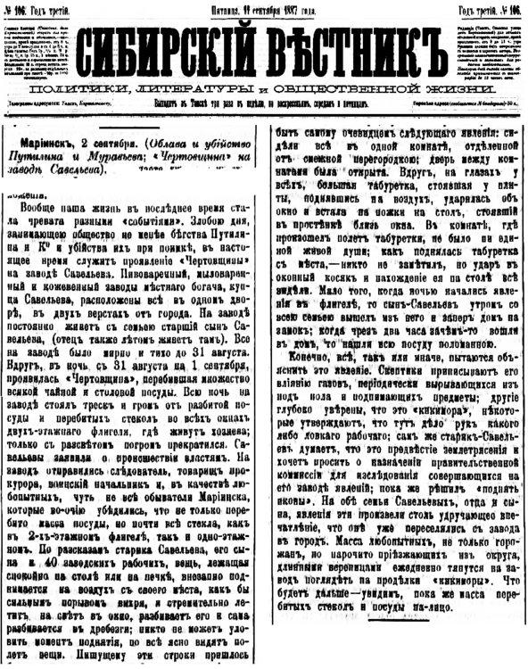 ПГ Мариинск 1887.jpg