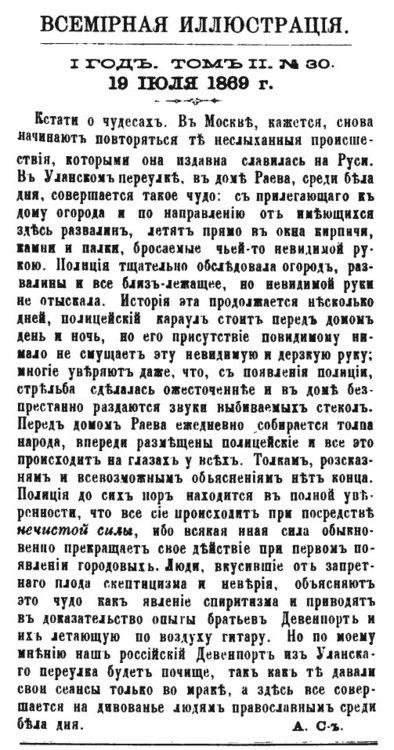 Полтергейст Москва 1869.jpg