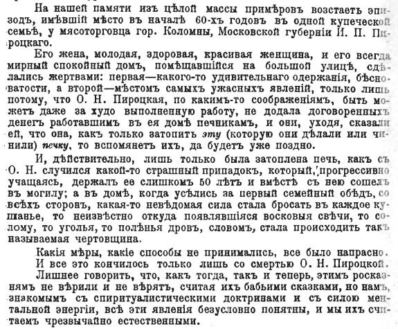 ПГ в Коломне - Спиритуалист 1907-7.jpg