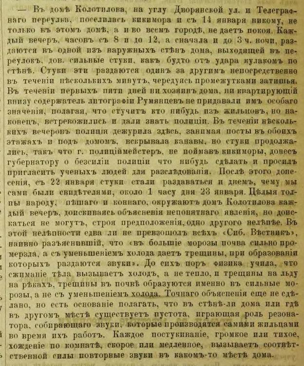 ПГ - Сибирская газета 1887 № 4 (25 янв.).jpg