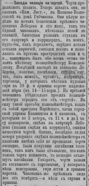 ПГ - Киевлянин 1 окт 1901.JPG
