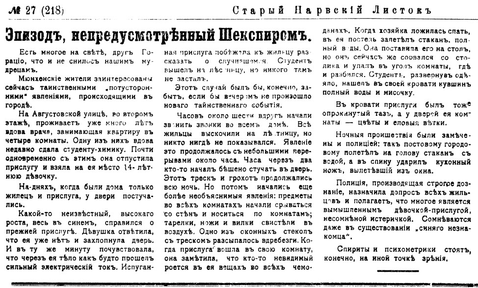 ПГ - Старый Нарвский листок - 3 марта 1927.jpg