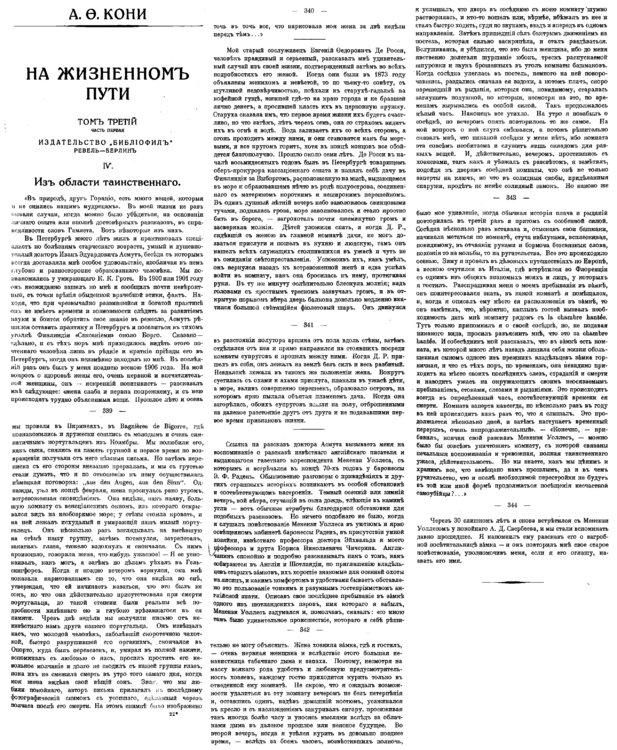 Таинственное призрак - Кони 1922.jpg