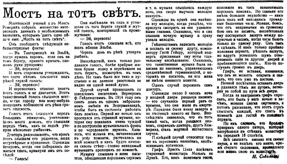 Призраки - Старый Нарвский листок - 9 июля 1927.jpg