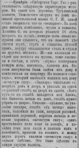 ПГ - Киевлянин 1898-78 (19 марта).jpg