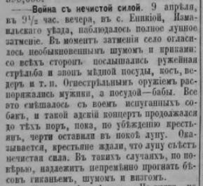 Затмение и суеверие - Киевлянин 24 апр 1902.jpg
