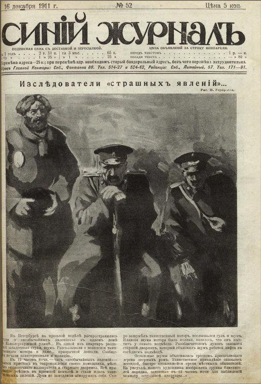 Лже-ПГ - Синий журнал 1911, № 52.jpg