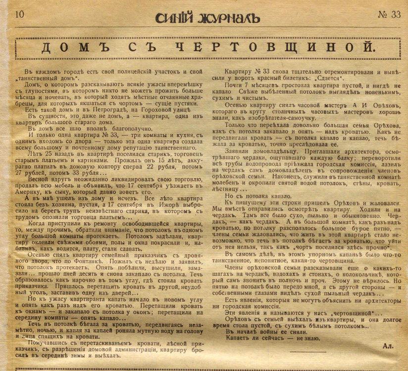 Дом с чертовщиной - Синий журнал 1916, № 33.jpg