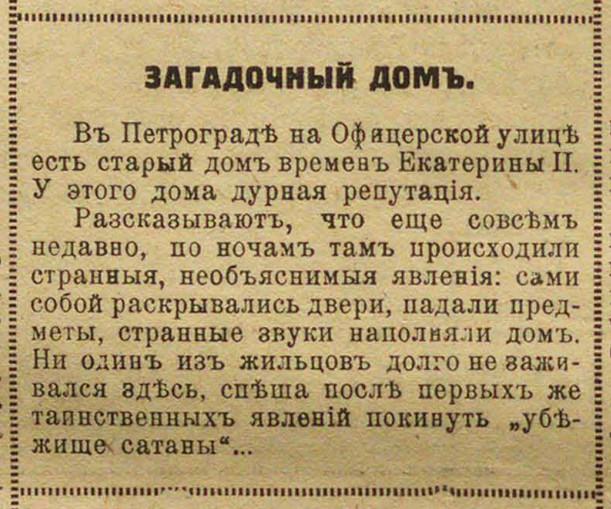 Загадочный дом - Синий журнал 1918, № 21.jpg