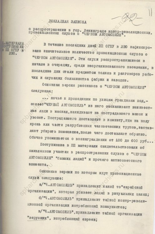 ЦГАИПД СПб Ф. 24. Оп. 1б. Д. 285. Л. 11.jpg