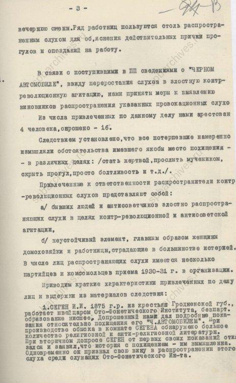 ЦГАИПД СПб Ф. 24. Оп. 1б. Д. 285. Л. 13.jpg