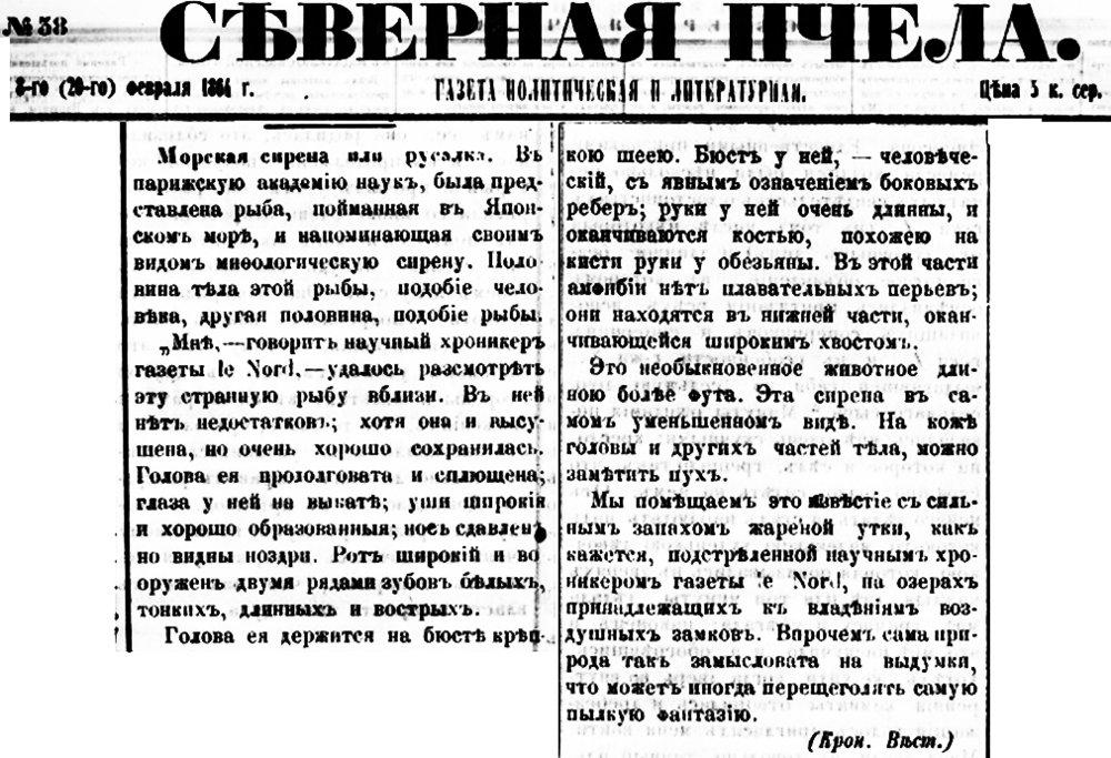 Русалка - Сев Пчела 038 8 февр 1864_Page_1_Image_0001.jpg