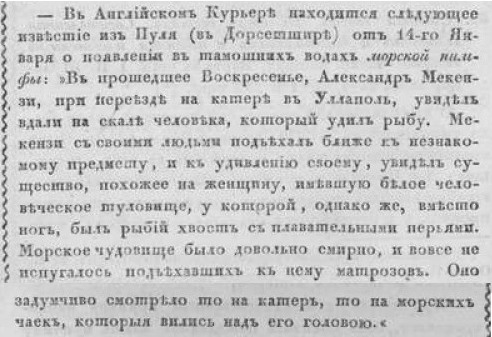 Русалка - Сев Пчела 088 19 апр 1832.jpg