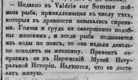 Русалка - Сев Пчела 194 29 авг 1834.jpg