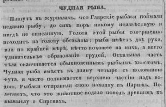 Русалка поймана - Сев Пчела 107 17 мая 1839.jpg