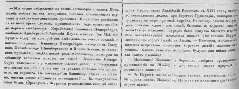 Русалки - Сев Пчела 112 - 17 сент 1825.jpg