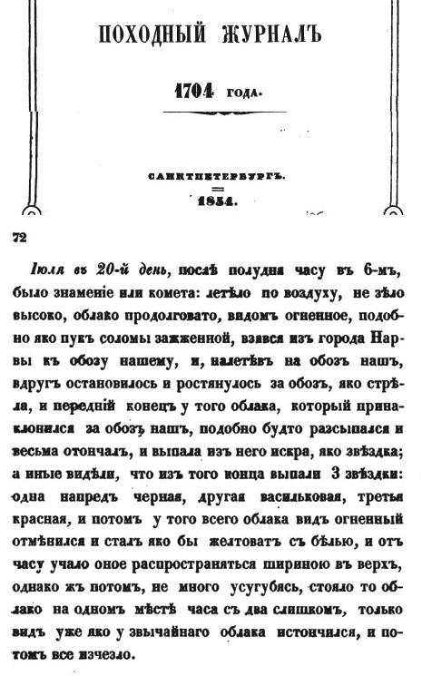 Narva_1704.jpg
