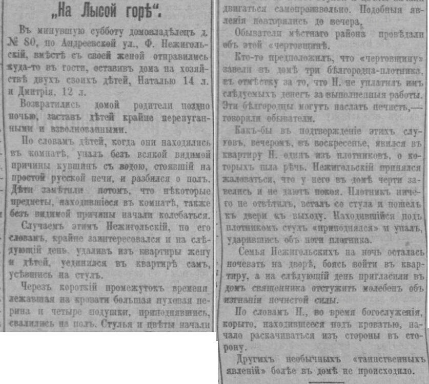 ПГ - Утро (Харьков) 04.08.1913.jpg