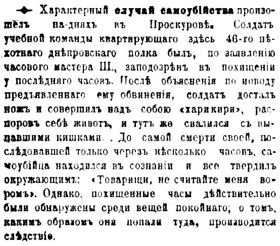 Кавказ, 1909, № 107, С. 4.jpg