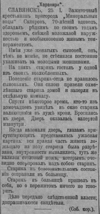Утро, 1914, 26 января (№ 2209), С. 10.jpg