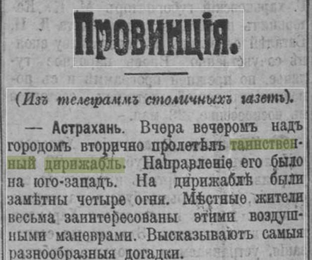 НЛО - Утро (Харьков) 19.05.1910.jpg