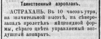НЛО - Кавказ 1910-107+.jpg