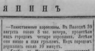 Таинственные аэропланы - Киевлянин 8 сент 1910.jpg