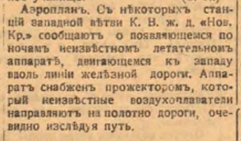 Аэроплан - Сибирская жизнь 19 марта 1910.jpg