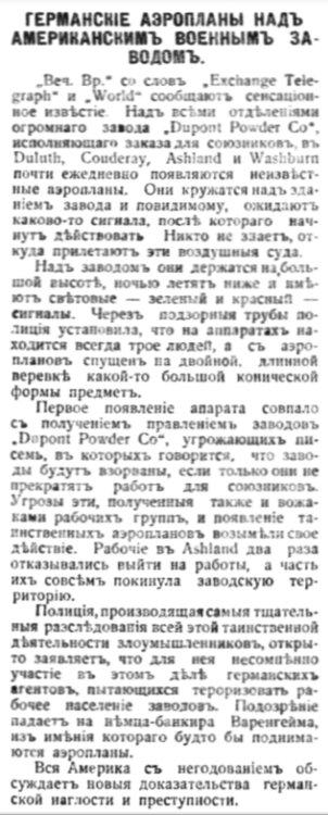 Германские аэропланы над американским военным заводом (Ревельские известия, 30 марта 1916, № 73 (6667)).jpg