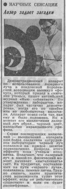 Известия 17 апреля 1982 г.jpg