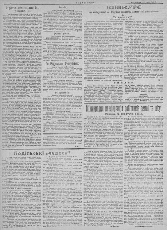 +Вісти ВУЦВК №222 від 04.10.1923, сторінка 2.jpg