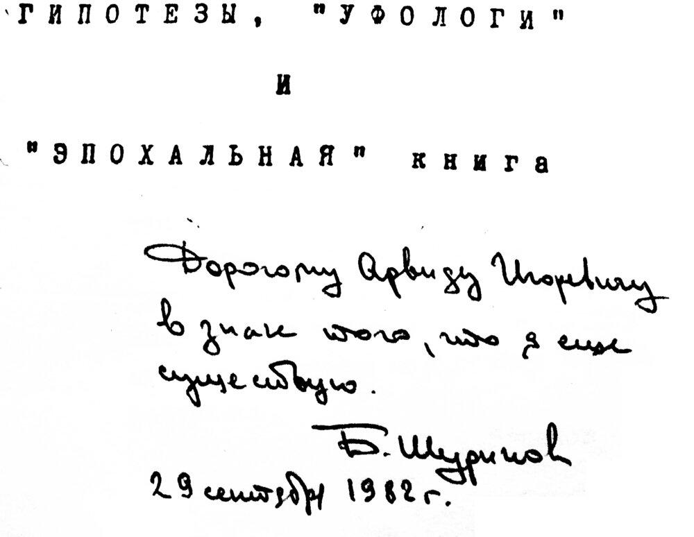 Подпись Шуринова.jpg