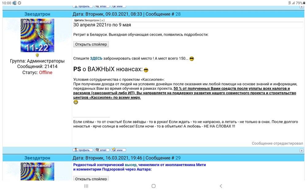 Screenshot_20210818-100010_Samsung Internet.jpg