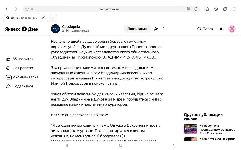 Screenshot_20210818-100548_Samsung Internet.jpg